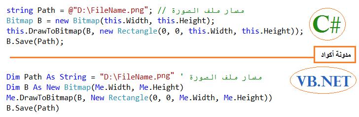حفظ محتوى الفورم Form كصورة بواسطة VB.Net أو #C